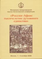 Россия - Афон: тысячелетие духовного единства. Материалы  конференции