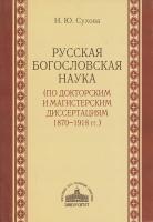 Русская богословская наука (по докторским и магистерским диссертациям 1870-1918гг.)