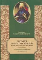 Святитель Филарет Московский: богословский синтез эпохи