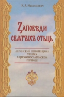 Заповеди святых отец. Латинский пенитенциал YIII века
