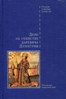 Дело об убийстве царевича Димитрия