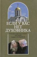 Если у вас нет духовника. На вопросы верующих отвечает протоиерей Андрей Спиридонов