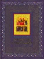 Торжество Православия. Основы веры для новоначальных