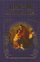 Притчи Православия
