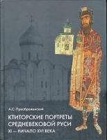 Ктиторские портреты Средневековой Руси XI-нач.XVI века (альбом)
