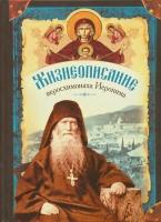 Жизнеописание иеросхимонаха Иеронима, старца-духовника Русского на Афоне Свято-Пантелеимонова монастыря