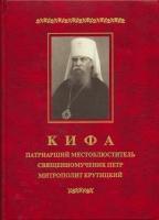 Кифа - Патриарший Местоблюститель священномученик Петр