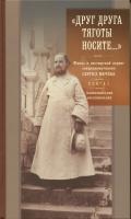 Друг друга тяготы носите… Жизнь и пастырский подвиг священномученика Сергия Мечевав 2-х книгах