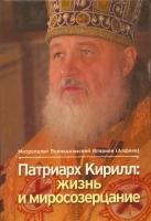 Патриарх Кирилл: жизнь и миросозерцание