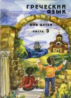 Греческий язык для детей. Часть 3