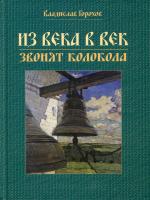 Из века в век звонят колокола