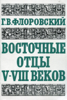 Восточные отцы V-VIII веков