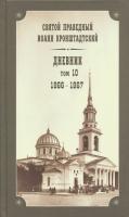 Дневник. Том 10: 1866-1867 гг.