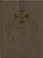 Священники - кавалеры Императорского Военного ордена св.Великомученика и Победоносца Георгия