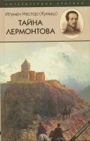 Тайна Лермонтова