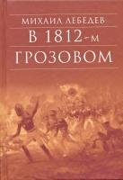 В грозовом 1812-м