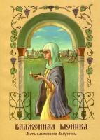 Блаженная Моника. Мать блаженного Августина