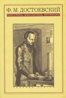 Ф.М. Достоевский: писатель, мыслитель, провидец