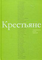 Крестьяне в произведениях русских писателей