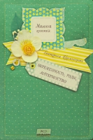 Мамина книжка: Беременность, роды, материнство