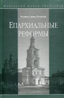 Епархиальные реформы. Поместный собор 1917-1918 г.г.