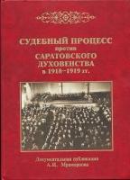 Судебный процесс против саратовского духовенства в 1918-1919гг.
