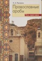 Православные арабы. Путь через века