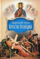 Царский путь Креста Господня
