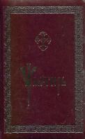 Псалтирь. Церковнославянский шрифт. Переплет квинель, золотой обрез