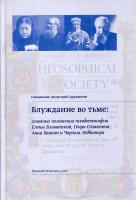 Блуждание во тьме: основные положения псевдотеософии Е. Блаватской, Г. Олькотта, А. Безант и Ч. Ледбитера