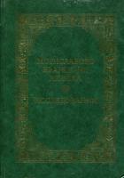 Мстиславово Евангелие XII века. Исследования