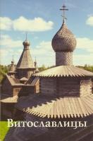 Витославлицы. Путеводитель