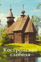 Костромская слобода. Путеводитель