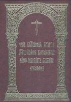 Чин Божественной Литургии св.Иоанна Златоустаго: како подобает служити архиереем