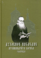 Духовное наследие архимандрита Бориса (Холчева)
