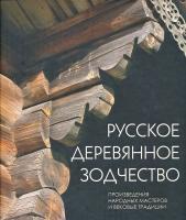 Русское деревянное зодчество. Произведения народных мастеров и вековые традиции (альбом)