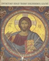 Пречистому образу Твоему поклоняемся, Благий