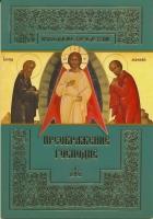 Православное богослужение. Преображение Господне