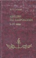 Лекции по патрологии I-IV века