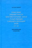 Православные священнослужители, богословы и церковные деятели русской эмиграции в Западной и Центральной Европе 1920-1995 г.г.