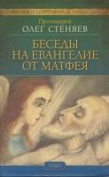 Беседы на Евангелие от Матфея в 4-х томах
