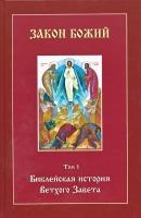 Закон Божий. Том 1. Библейская история Ветхого Завета с CD