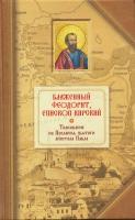 Толкование на четырнадцать Посланий святого апостола Павла