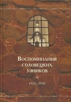 Воспоминания соловецких узников (1925-1930)