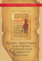 Арабы-христиане в истории и литературе Ближнего Востока