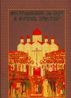Пострадавшие за веру и Церковь Христову. 1917-1937гг.