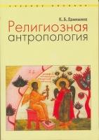 Религиозная антропология