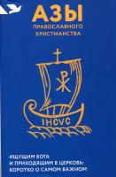 Азы православного христианства