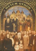 Путем отцов. О служении святых небесному Отечеству и народу