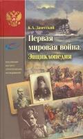 Первая мировая война. Энциклопедия в 2-х томах